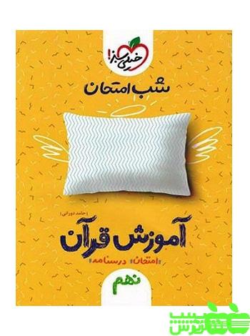 شب امتحان آموزش قرآن نهم خیلی سبز