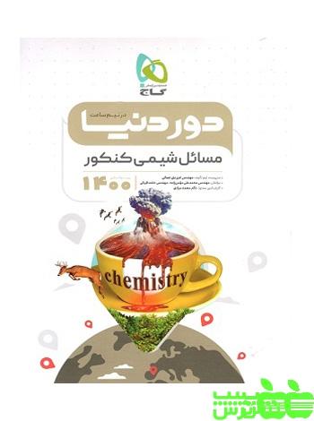 مسائل شیمی کنکور دور دنیا در نیم ساعت گاج