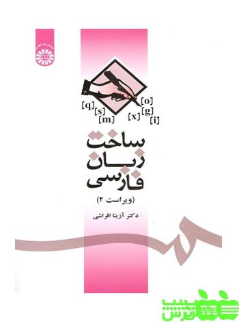 ساخت زبان فارسی سمت