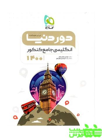 زبان انگلیسی جامع دور دنیا در نیم ساعت گاج
