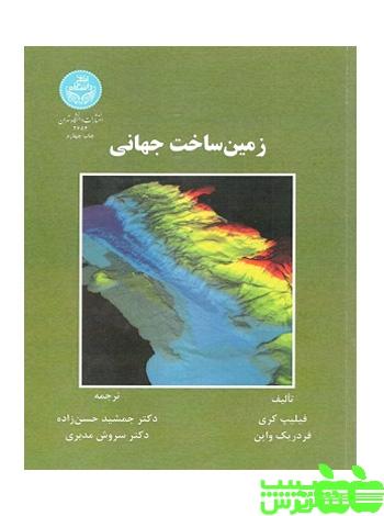 زمین ساخت جهانی دانشگاه تهران