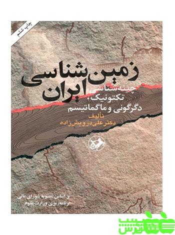 زمین شناسی ایران امیرکبیر
