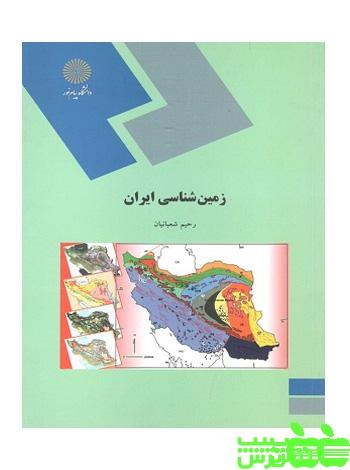 زمین شناسی ایران پیام نور