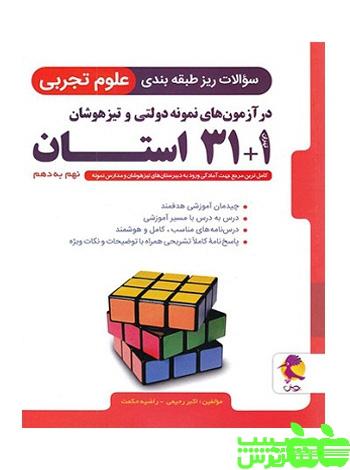 31 استان علوم نهم پویش