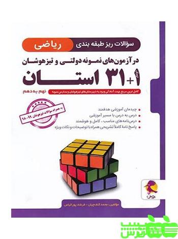 31 استان ریاضی نهم به دهم پویش