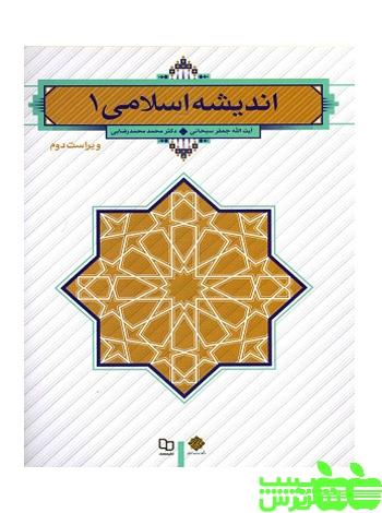 اندیشه اسلامی 1 معارف