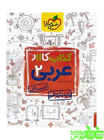 عربی زبان قرآن یازدهم انسانی کار خیلی سبز