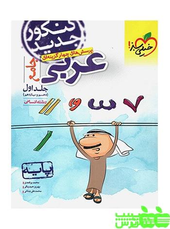 عربی پایه دهم و یازدهم انسانی تست خیلی سبز