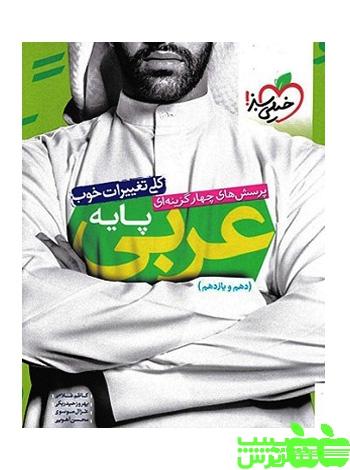 عربی پایه دهم و یازدهم خیلی سبز