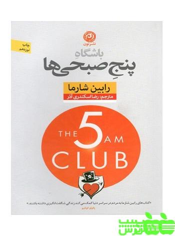باشگاه پنج صبحی ها نون