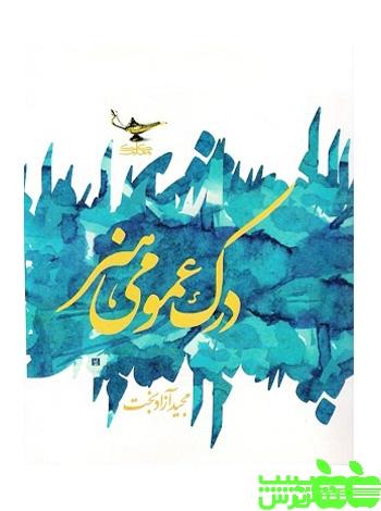 درک عمومی هنر ایران کلک معلم
