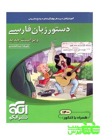 دستور زبان فارسی الگو