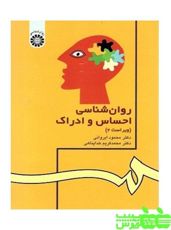 روانشناسی احساس و ادراک سمت