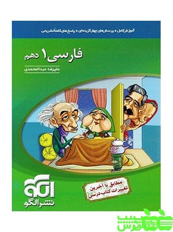 فارسی دهم الگو