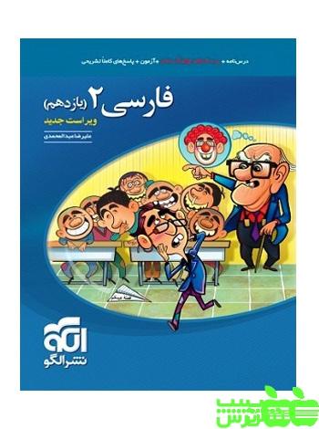 فارسی یازدهم تست الگو