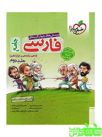 فارسی جامع جلد2 تست خیلی سبز