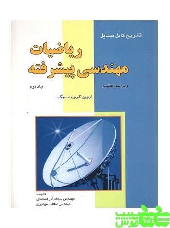 تشریح ریاضیات مهندسی پیشرفته جلد2 فن آذر