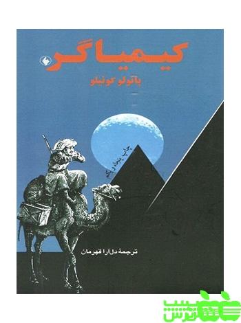 کیمیاگر فرزان روز