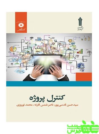 کنترل پروژه مرکز نشر دانشگاهی