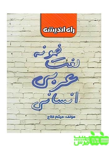 لغت خونه عربی انسانی راه اندیشه