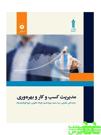 مدیریت کسب و کار و بهره وری مرکز نشر دانشگاهی