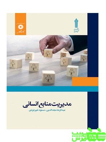 مدیریت منابع انسانی مرکز نشر دانشگاهی