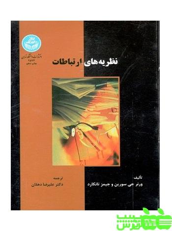 نظریه های ارتباطات دانشگاه تهران