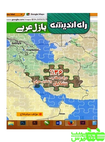 پازل عربی ۳۶٪ درک مطلب راه اندیشه