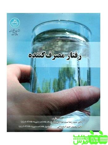 رفتار مصرف کننده دانشگاه تهران