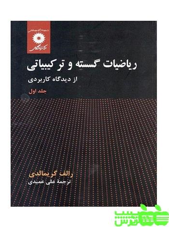 ریاضیات گسسته و ترکیبیاتی جلد1 مرکز نشر دانشگاهی