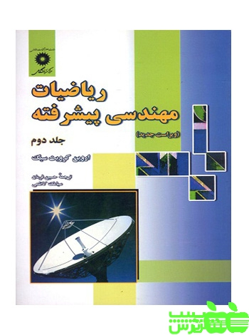 ریاضیات مهندسی پیشرفته جلد2 مرکز نشر دانشگاهی