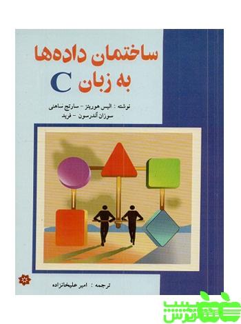 ساختمان داده ها به زبان C خراسان