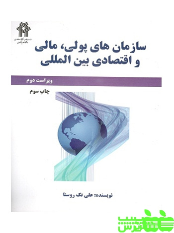 سازمان های پولی مالی و اقتصادی بین المللی دانشگاه علوم اقتصادی