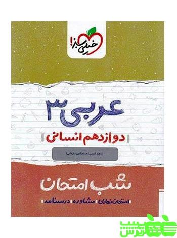 شب امتحان عربی دوازدهم انسانی خیلی سبز