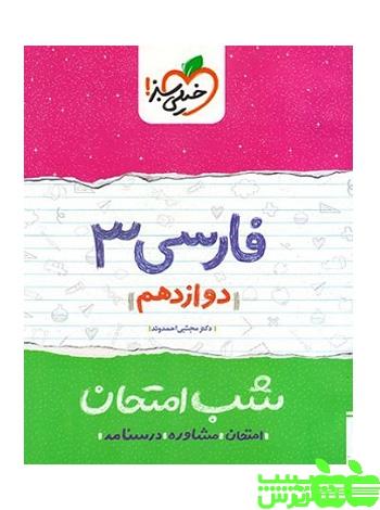شب امتحان فارسی دوازدهم خیلی سبز