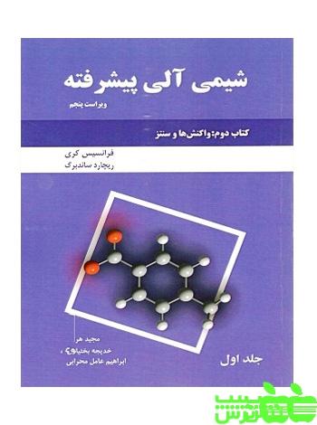 شیمی آلی پیشرفته کتاب دوم جلد1 دانش نگار