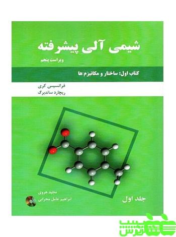 شیمی آلی پیشرفته کتاب اول جلد 1 دانش نگار
