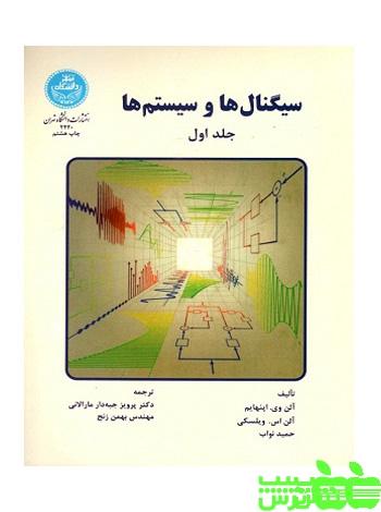 سیگنال ها و سیستم ها 2جلدی دانشگاه تهران