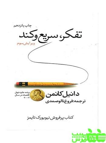 تفکر سریع وکند دردانش بهمن
