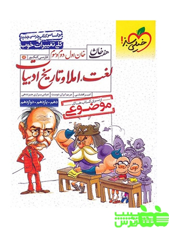 لغت املا و تاریخ ادبیات هفت خان خیلی سبز