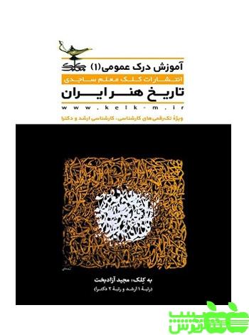 آموزش تاریخ هنر ایران کلک معلم