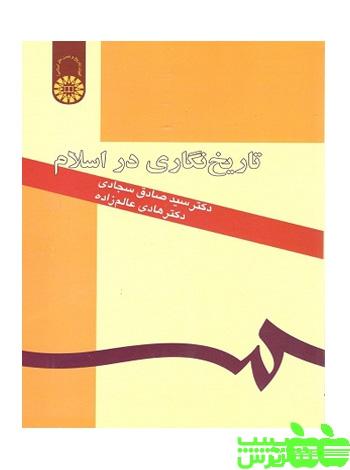 تاریخ نگاری در اسلام سمت