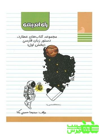 دستور زبان فارسی عطارد راه اندیشه