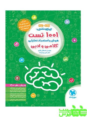 1001 تست هوش و استعداد تحلیلی کلامی و ادبی مهروماه