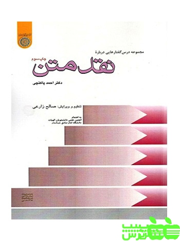 نقد متن دانشگاه امام صادق