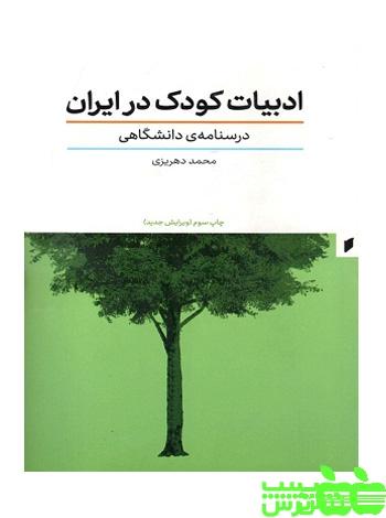 ادبیات کودک در ایران قو