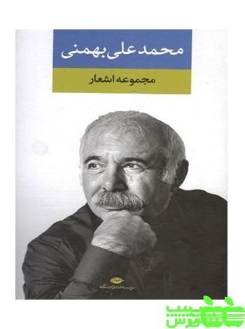 گزیده اشعار محمد علی بهمنی نگاه