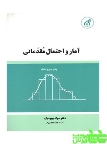 آمار و احتمال مقدماتی دانشگاه امام رضا