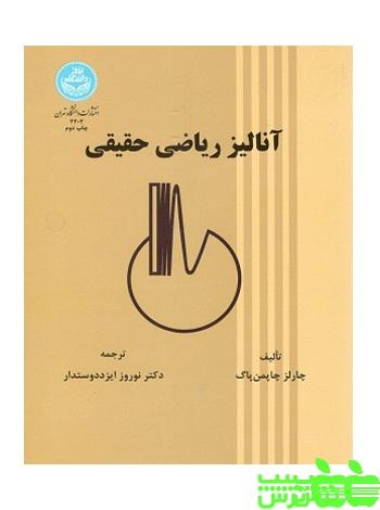 آنالیز ریاضی حقیقی دانشگاه تهران