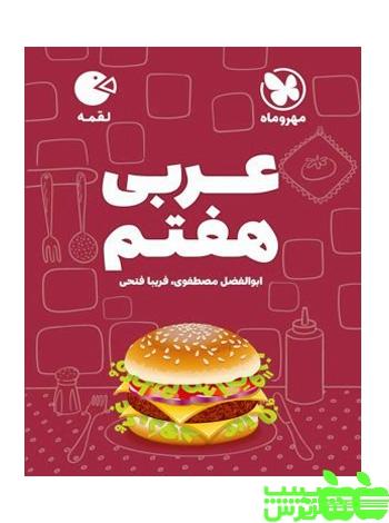 عربی هفتم لقمه مهروماه